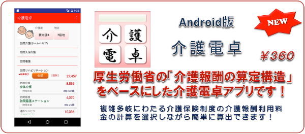 Android介護電卓