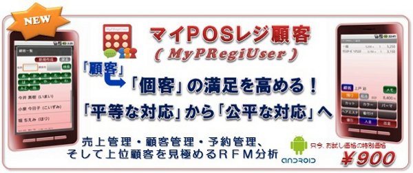 AndroidマイPOSレジ顧客