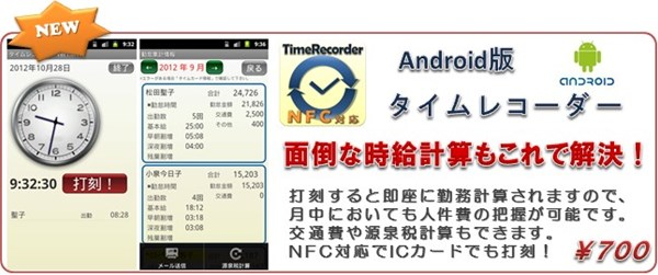 Androidタイムレコーダー